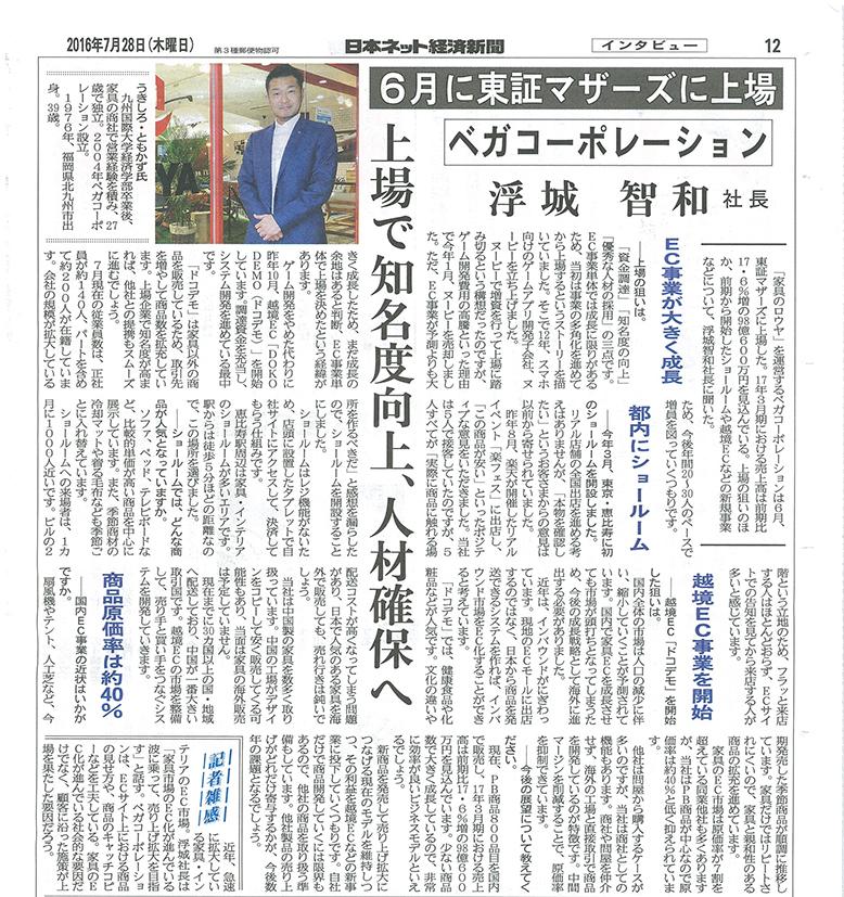 no40_日本ネット経済新聞0728